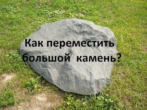 Как переместить большой  камень или валун