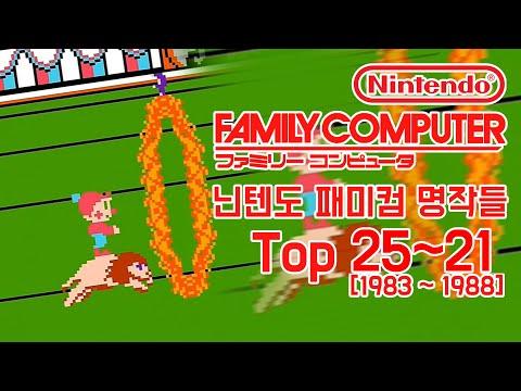 닌텐도 패미컴 게임 Top 21~25/ My favorite NES Best Ranking 21~25