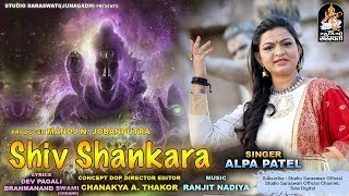 Shiv Shankara | ALPA PATEL | શિવ શંકરા | અલ્પા પટેલ | ભોળાનાથ નું તદ્દન નવું મસ્ત ગીત