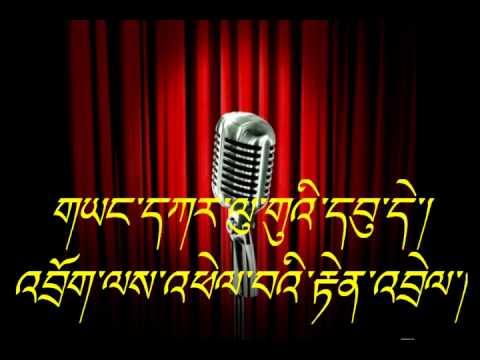 Tibetan Lyric Song Nga Tso Bod Ke Losar (བོད་ཀྱི་ལོ་གསར་།)