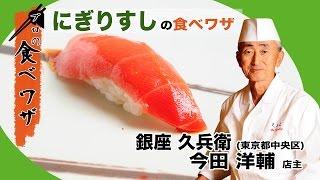 プロの食べワザ 銀座久兵衛