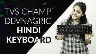 TVS Champ Devnagric Hindi Keyboard | Keyboard Review In Hindi
