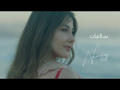 Nancy Ajram - Salamat (Official Lyric Video) / نانسي عجرم - سلامات