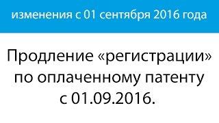 Продление регистрации по патенту после 01 сентября 2016г.(, 2016-09-04T22:44:17.000Z)