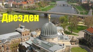 Дрезден( Dresden)/С высоты птичьего полета(Дрезден-с высоты птичьего полета, открывается вид на берега реки Эльбы, протекающей почти через всю Европу..., 2016-06-23T20:16:25.000Z)