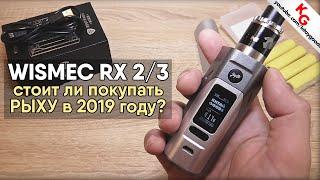 Стоит ли покупать Wismec RX2/3 в 2019? Состояние RX2/3 спустя полтора года с Twisted Messes.
