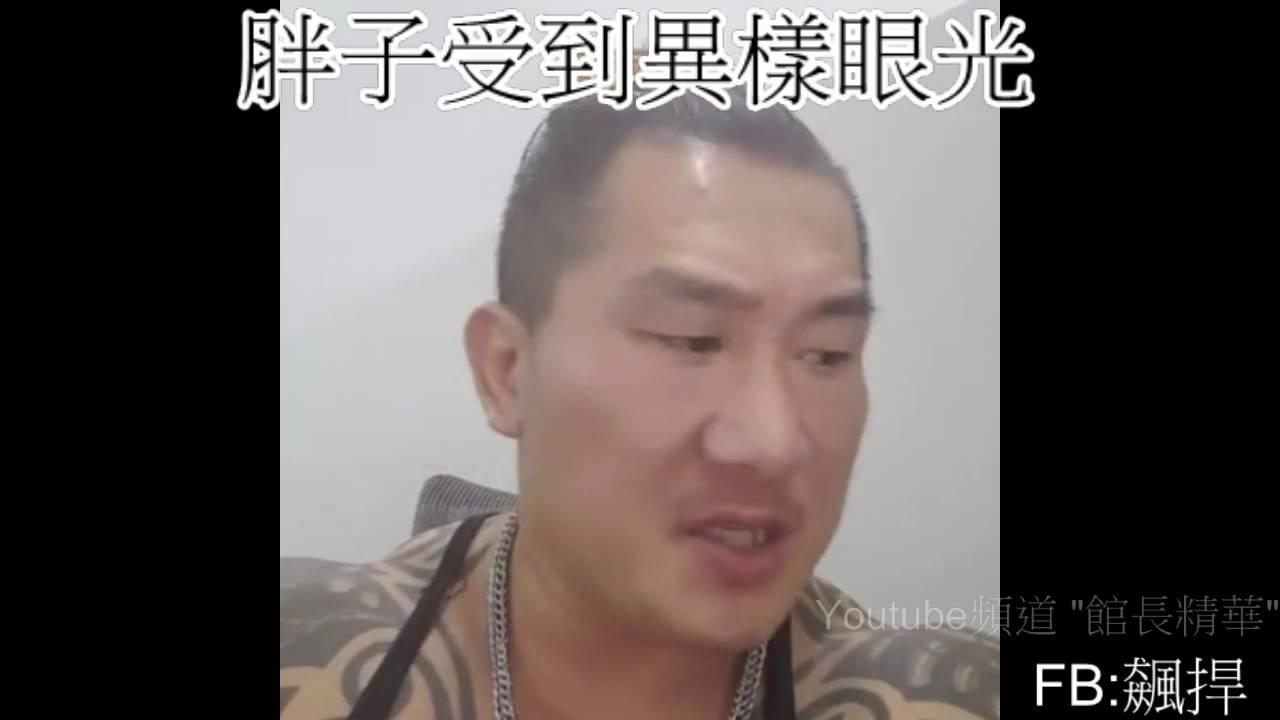 胖子受到異樣眼光【館長】自卑負能量如何進步?