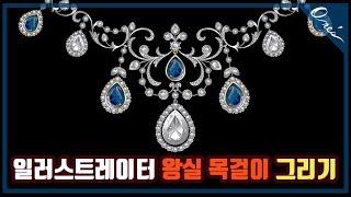 주얼리 일러스트레이터 블루사파이어 왕실 목걸이 그리기│…