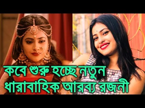 কবে থেকে শুরু হচ্ছে নতুন ধারাবাহিক আরব্য রজনী। New Bengali TV Serial Arabya Rajani