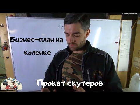 Бизнес-план ПРОКАТ СКУТЕРОВ