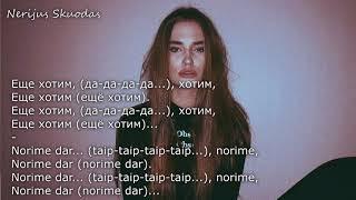 Lyrics NATAMI Бабл гам 2018 RU LT
