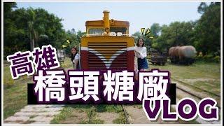 【台灣VLOG】完全沒有遊客的地方!高雄橋頭糖廠一日遊~