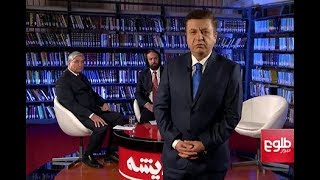 ANDISHA: Justice and the Rule of Law in Afghanistan