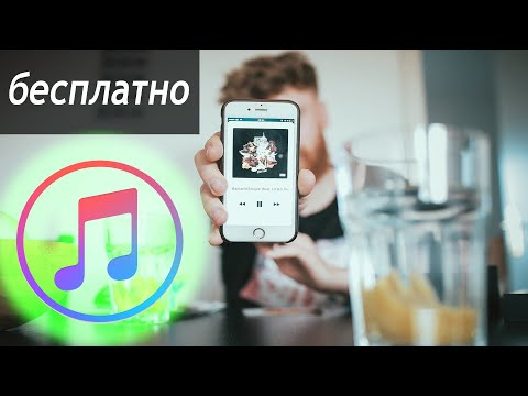 Apple Music БЕСПЛАТНО