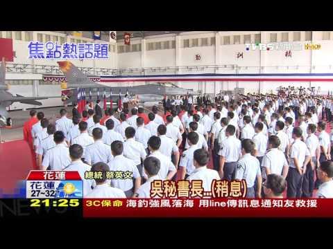 【TVBS】女三軍統帥首視導 蔡英文搭空軍一號