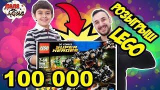 100 000 подписчиков на канале ПАПА ДОМА Розыгрыш LEGO