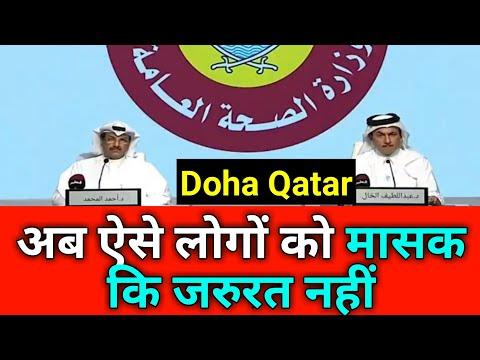 Qatar News Update Today in Hindi   कतर की  कुछ खास खबरें