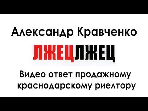 Кравченко лжец