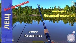 Російська рибалка 4 - озеро Комариное - Без прикорму: лящ