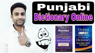 Punjabi Dictionary Buy Online | Punjabi Hindi English Dictionary | Punjabi Dictionary
