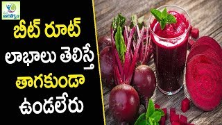 Beetroot Juice Health Benefits - Health Tips in Telugu || Mana Arogyam