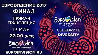 Евровидение 2017 Финал  - Смотреть Онлайн | Eurovision 2017 LIVE