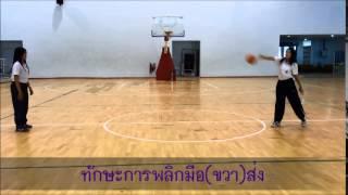 วีดีโอสาธิตทักษะการรับ-ส่งกีฬาแฮนด์บอล
