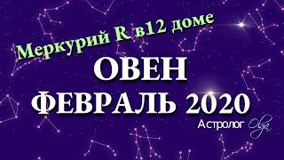 ОВЕН гороскоп на ФЕВРАЛЬ 2020. Меркурий Ретро. Астролог Olga