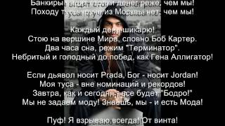 Black Star Mafia - Туса (lyrics)