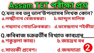 Assam TET LP and UP Exam important question answer.