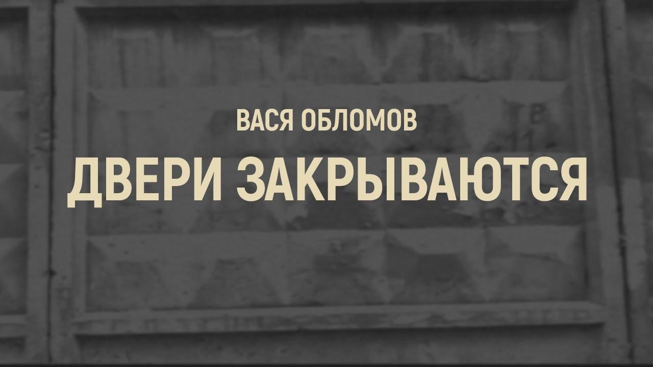 Вася Обломов - Двери закрываются (mood video)