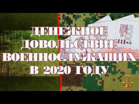 Денежное довольствие военнослужащих в 2020 году в России
