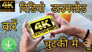 How to download 4k video | kese kare full hd