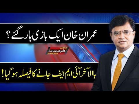 Imran Khan Aik Bazi Har Gaye? - IMF ki Taraf Rukh Kar Liya? - Dunya Kamran Khan Ke Sath
