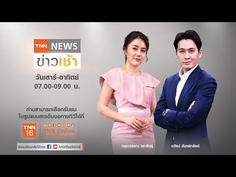 Live:TNN Newsข่าวเช้าWeekend วันอาทิตย์ ที่ 16 พฤษภาคม พ.ศ.2564 เวลา07.00-09.00น.