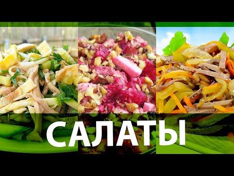 Подборка салатов без майонеза