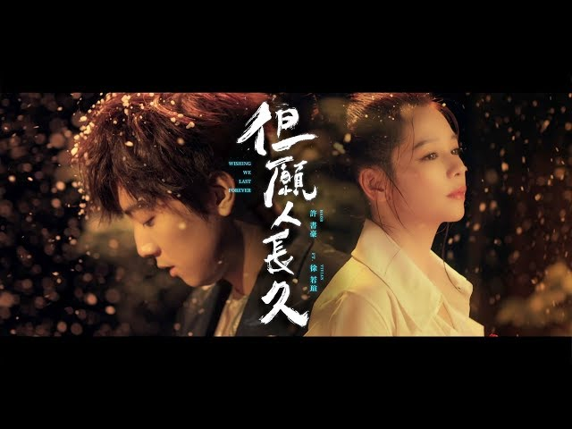Haor許書豪 ft.Vivian Hsu徐若瑄 【但願人長久  Wishing We Last Forever 】Official Music Video