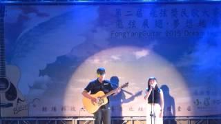 第二屆飛弦獎決賽 獨唱第十組 洪鳳婕 賴柏愷 - 像天堂的懸崖