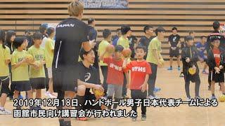 ハンドボール男子日本代表 函館合宿Vol.3【市民との交流編】