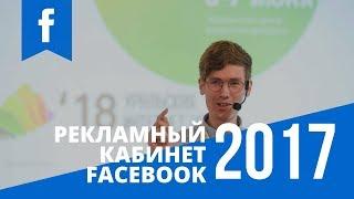 Запуск рекламы в Facebook (март 2017)