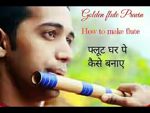 how to make flute at home and diffrant in bamboo flute and PVC flute which is best flute