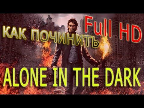 ALONE IN THE DARK КАК СДЕЛАТЬ FULL HD