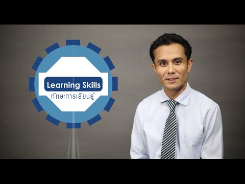 KKU - Introduction to Learning Skills