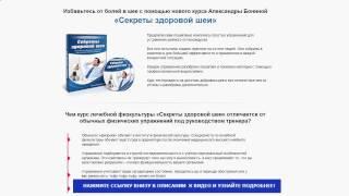 Радикулопатия шейного отдела позвоночника
