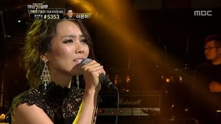 Download Mp3 So Hyang - Where Are You, 소향 - 그대는 어디에, I Am A Singer2 20121125