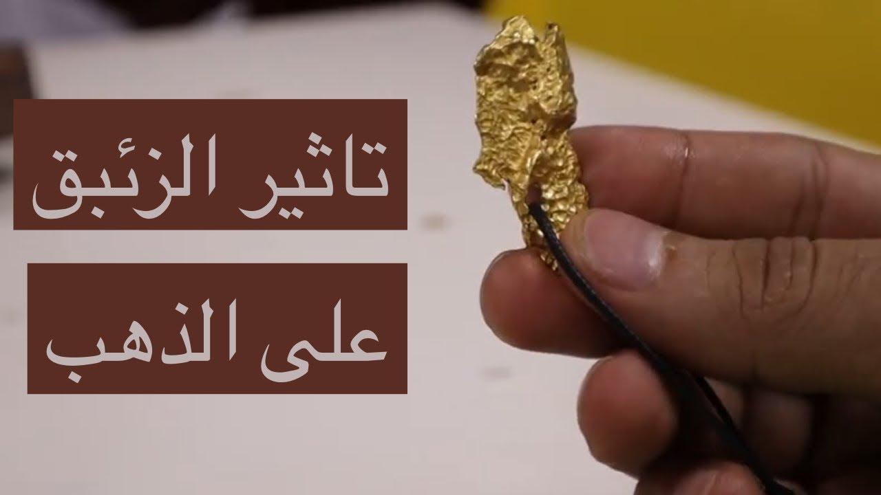 خلط  الذهب بل زيبق