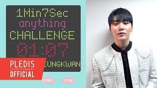 [1Min7Sec CHALLENGE] 승관이의 랩이 가장 쉬웠어요 (Best Rapper SeungKwan)