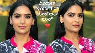 (ಕನ್ನಡ) Simple Indian Makeup | Indian Festival/Indian Wedding Makeup | Easy Indian Makeup Look