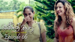 Sakman Chaya | Episode 06 - (2020-12-25) | ITN Thumbnail