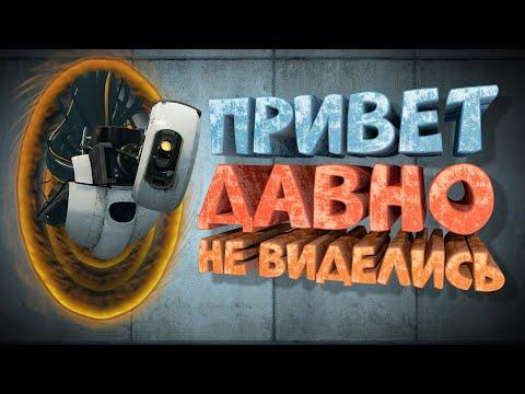 Как я играл в Portal 2